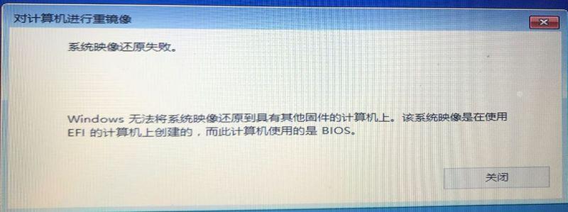 """而用同样的光盘,恢复在笔记本上创建的""""系统映像""""文件,没有成功,提示""""系统映像还原失败"""",并且标明没有成功的原因"""