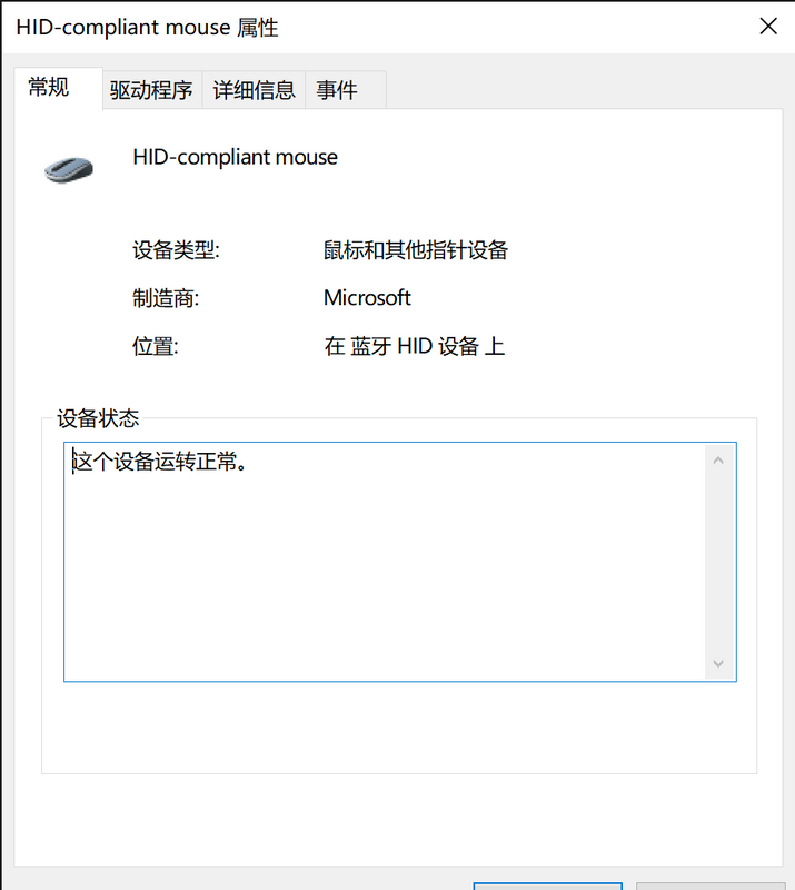 HID-compliant mouse 属性 2019_3_6 18_53_18.png