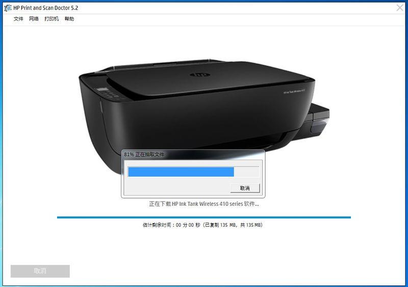 下载打印机软件并安装