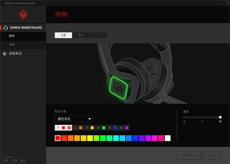 OMEN Mindframe Gaming Headset 照明设置.png