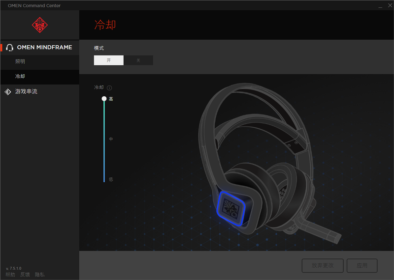 OMEN Mindframe Gaming Headset 冷却设置.png