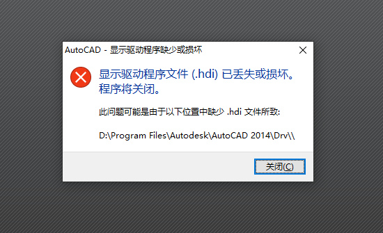 CAD2014打开时的截图