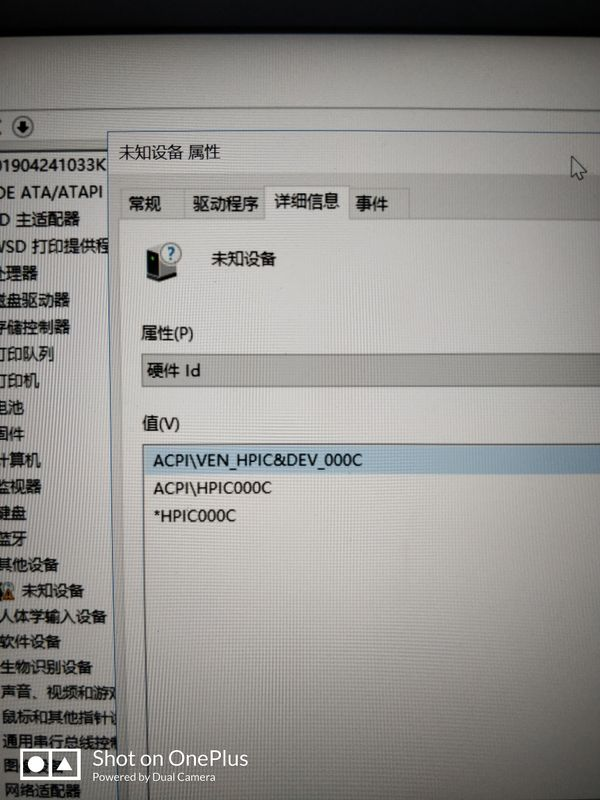 未知硬件ID