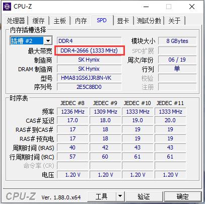 海力士DDR4 2666