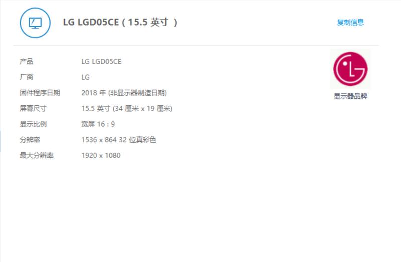 屏幕 LG LGD05CE