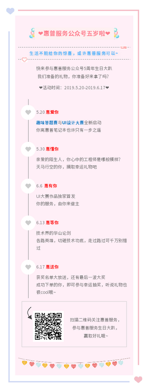 WeChat Support Anniversary.png