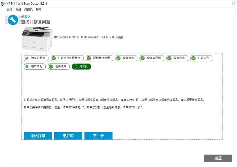 scan doctor 打印测试页正常.jpg
