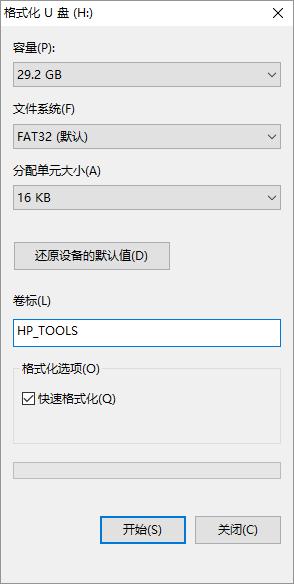 U盘格式化 HP_TOOLS 分区.png