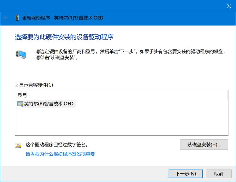 网上说安装Realtek High Definition Audio(SST),也就是把inter智音技术卸载了,但是没有这个选项