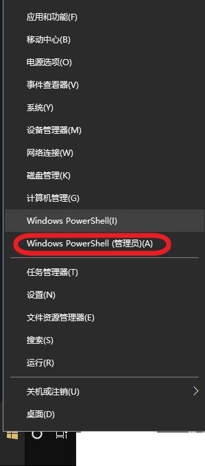 右键点击开始按钮,选择 Windows PowerShell (管理员)