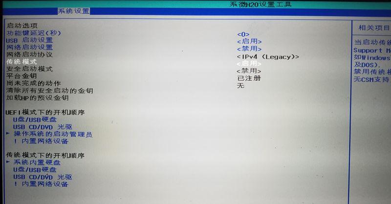 BIOS的启动项截图