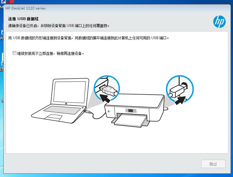 连接USB.png