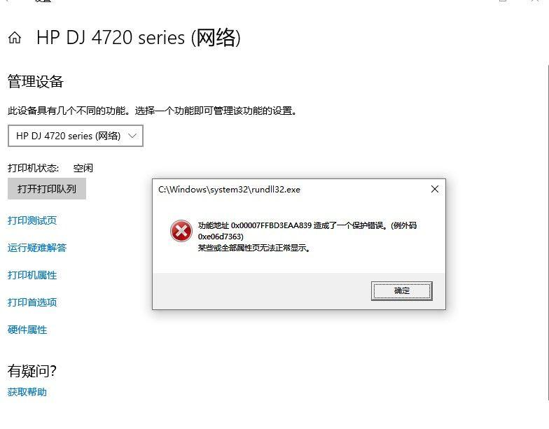 功能地址错误.jpg