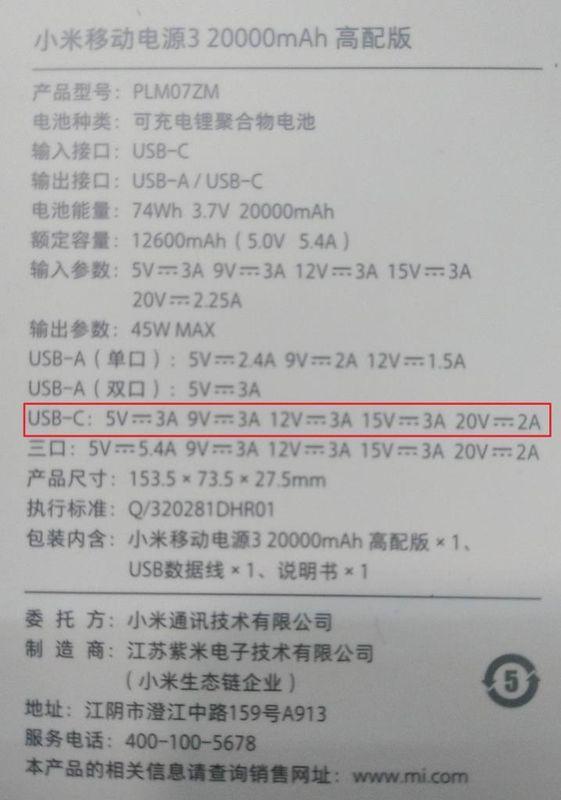 小米移动电源3 20000mAh 高配版 .jpg