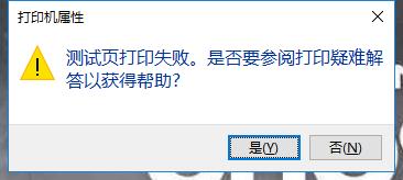 测试页失败.png