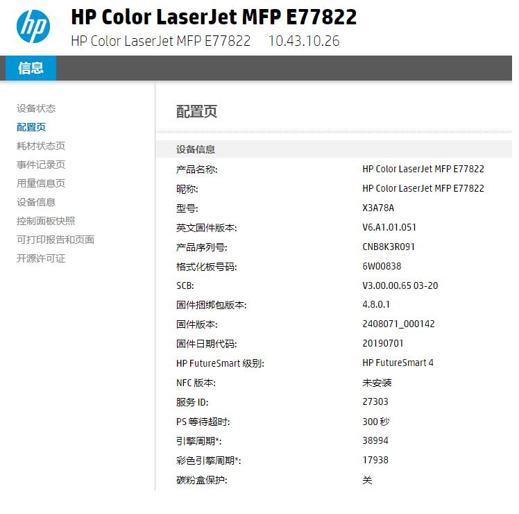 设备配置页信息.png