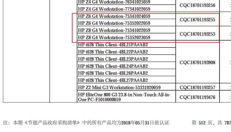 节能产品证书.png