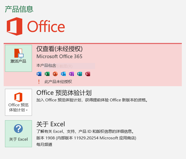 Office版本.PNG