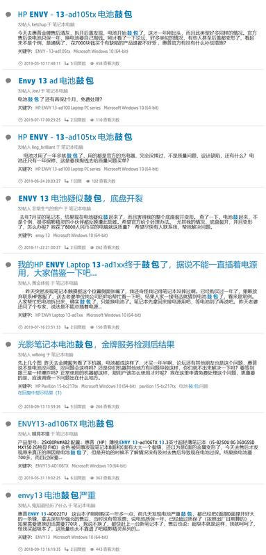 搜索帖子 - 惠普支持社区.png