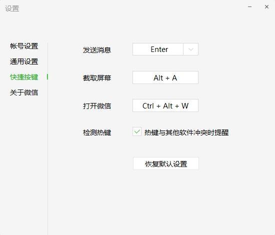 微信 windows 版 快捷键设置.jpg