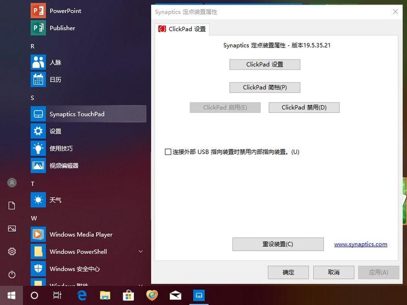 Synaptics 触摸板 UWP 14-ce  sp92617.jpg