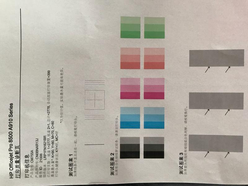 这是打印诊断页