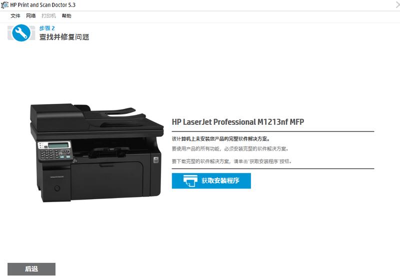 HP官方修复程序,点击下载驱动后,网页出错,无法打开