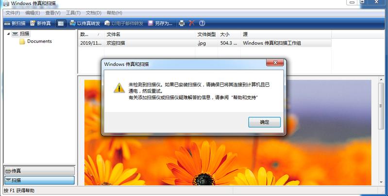 Windows系统自带扫描-失败