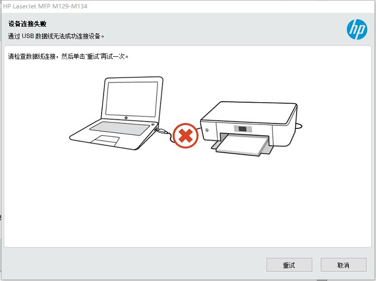 请检查USB数据线连接.png
