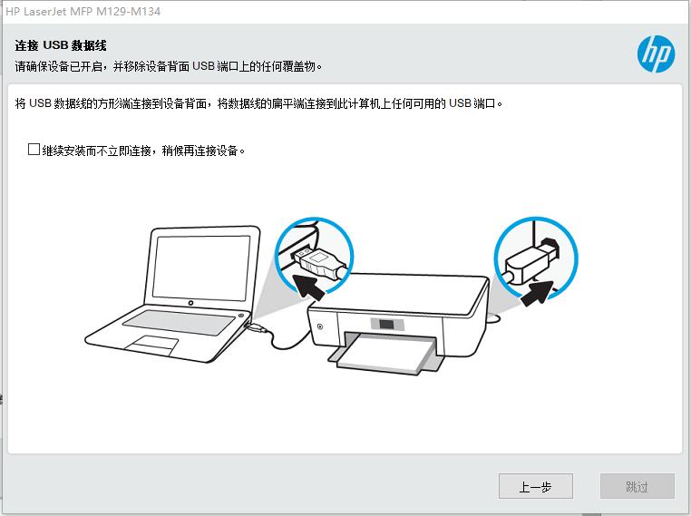连接USB数据线.png