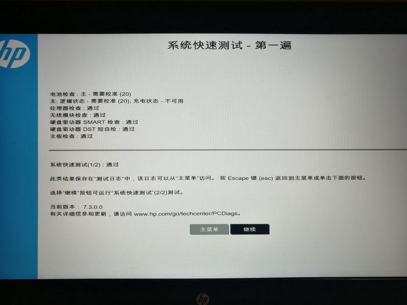系统检测.jpg