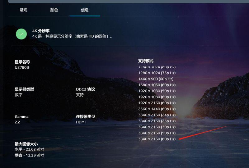 显示器支持4K分辨率 60HZ