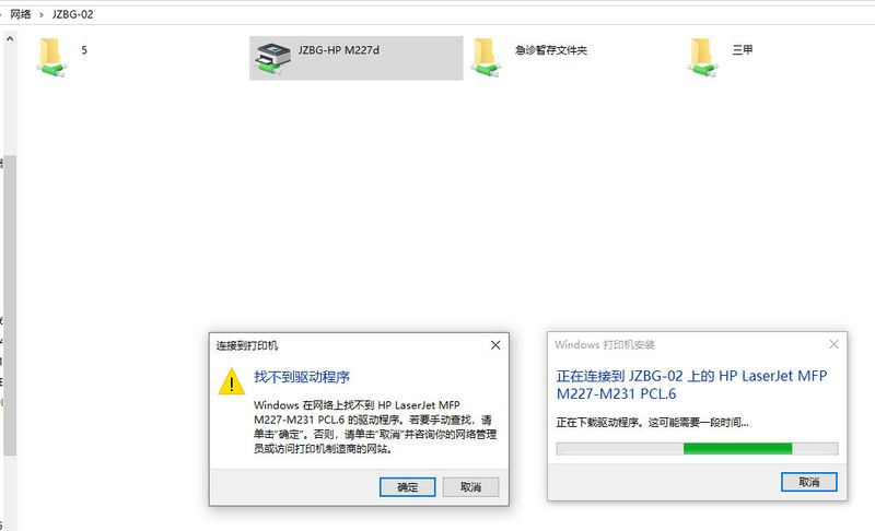 HP 227 安装问题.jpg
