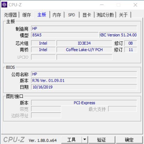 更新后的BIOS版本