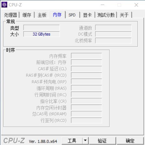 BIOS更新后的内存信息
