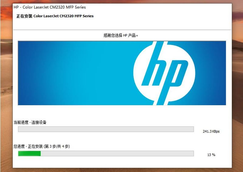惠普CM2320安装进度条.jpg