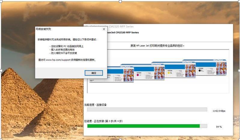 惠普CM2320安装进度.jpg