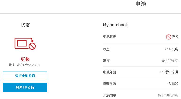 惠普笔记本电池自检信息.png