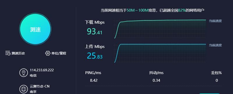 这是有线连接时的测速。