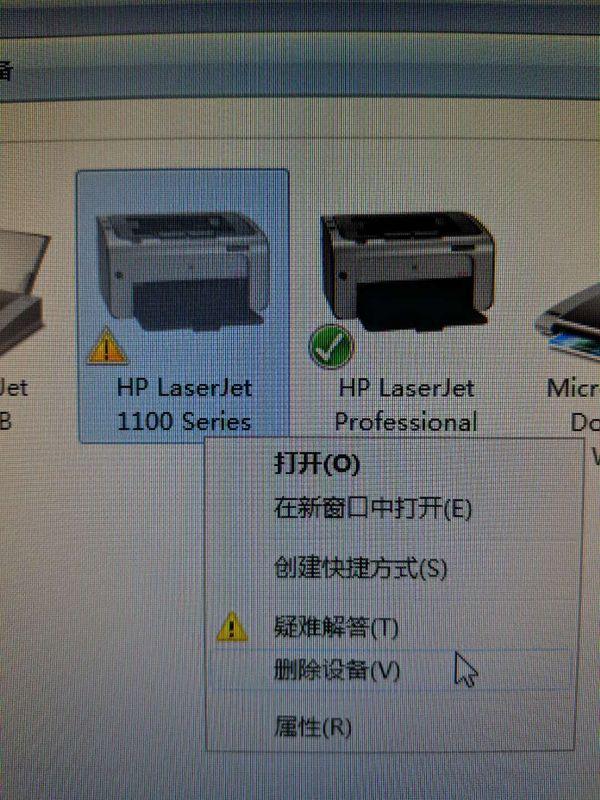 删除 修复 疑难解答 每次重启 刷新设备管理器关闭打开打印机都会自动回来无法删除