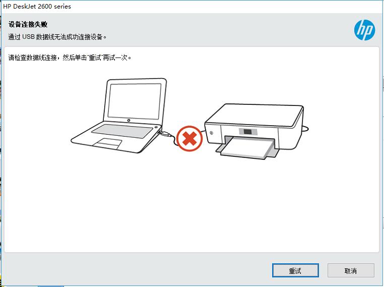 USB口连接失败
