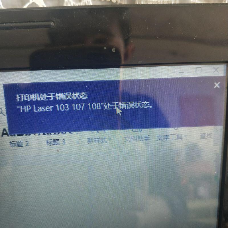 这是电脑无线连接后打印文件,一直说打印机处于错误状态
