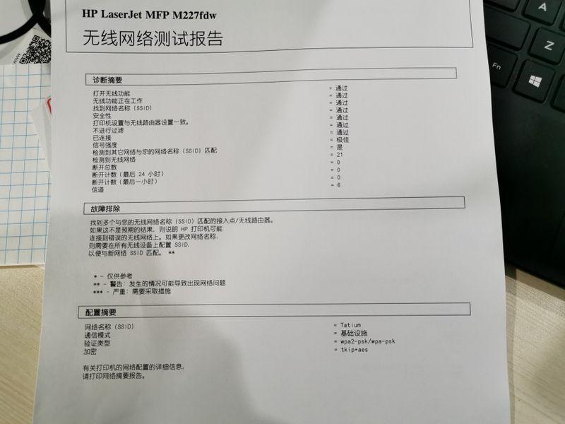 HP故障.jpg