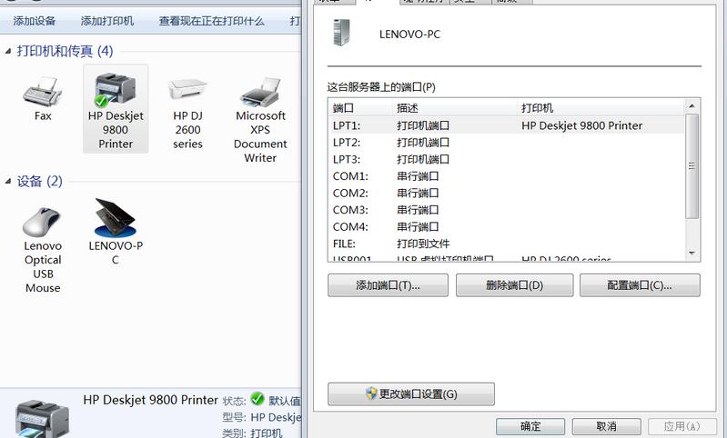 安装dj9800打印机程序后的属性