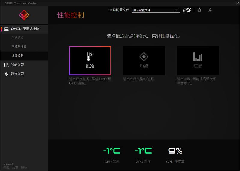 CPU和GPU温度显示不正常