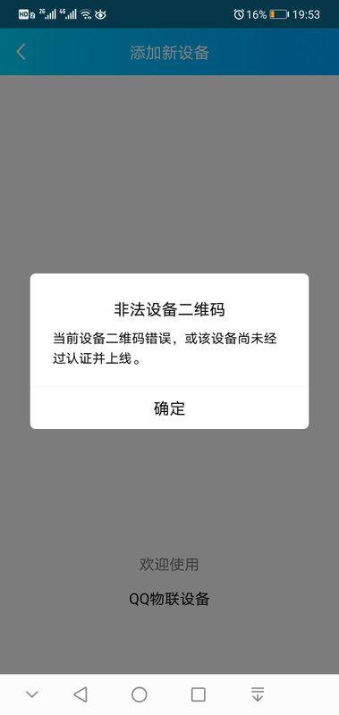 QQ扫描二维码后提示