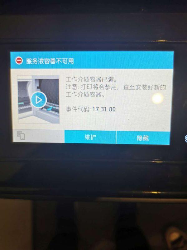 HP 772DW 17.31.80