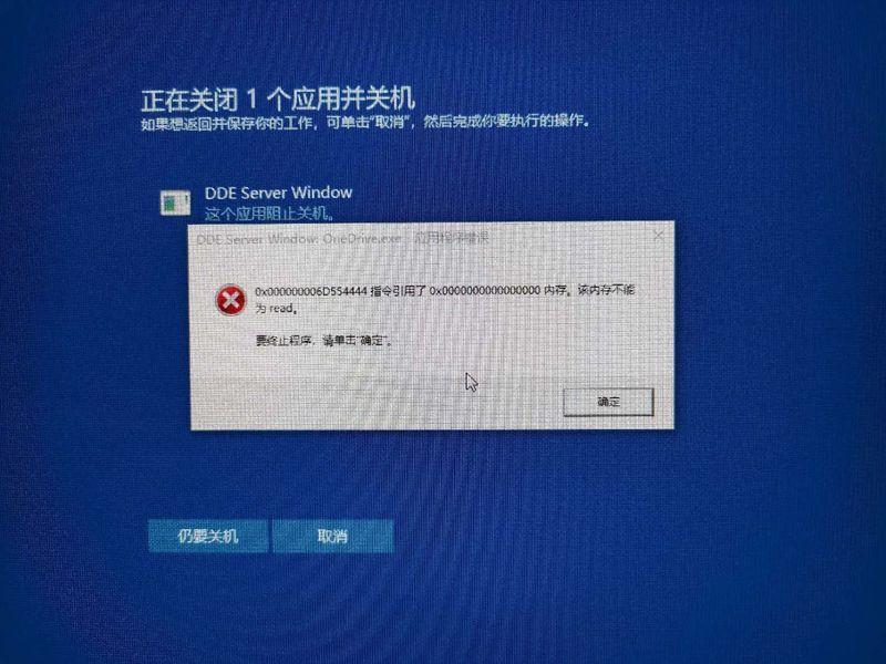 内存不能为read报错.jpg