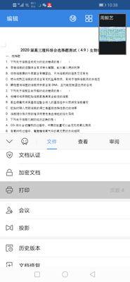 Screenshot_20200410_103815_cn.wps.moffice_eng.jpg