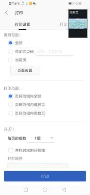 Screenshot_20200410_103832_cn.wps.moffice_eng.jpg